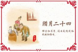 Xiaonian is the start of Spring Festival in SIMO